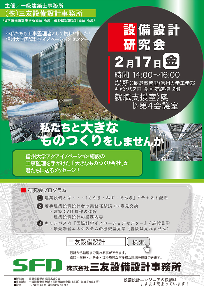 建築設備設計研究会ポスター