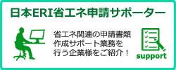 ERI省エネ申請サポーター企業